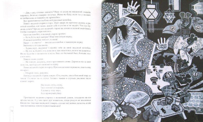 Иллюстрация 1 из 59 для Земляника под снегом. Сказки японских островов | Лабиринт - книги. Источник: Лабиринт