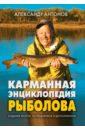 Карманная энциклопедия рыболова, Антонов Александр Иванович