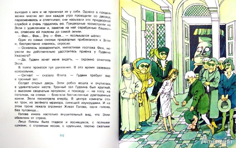 Иллюстрация 1 из 35 для Волшебник Изумрудного города - Александр Волков | Лабиринт - книги. Источник: Лабиринт