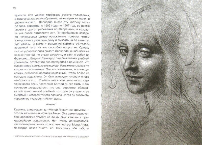 Иллюстрация 1 из 9 для Леонардо Да Винчи. Сборник статей и документов   Лабиринт - книги. Источник: Лабиринт