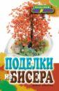 Поделки из бисера, Шилкова Елена Александровна