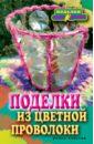 Поделки из цветной проволоки