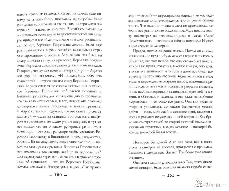 Иллюстрация 1 из 9 для Третий роман писателя Абрикосова - Денис Драгунский | Лабиринт - книги. Источник: Лабиринт