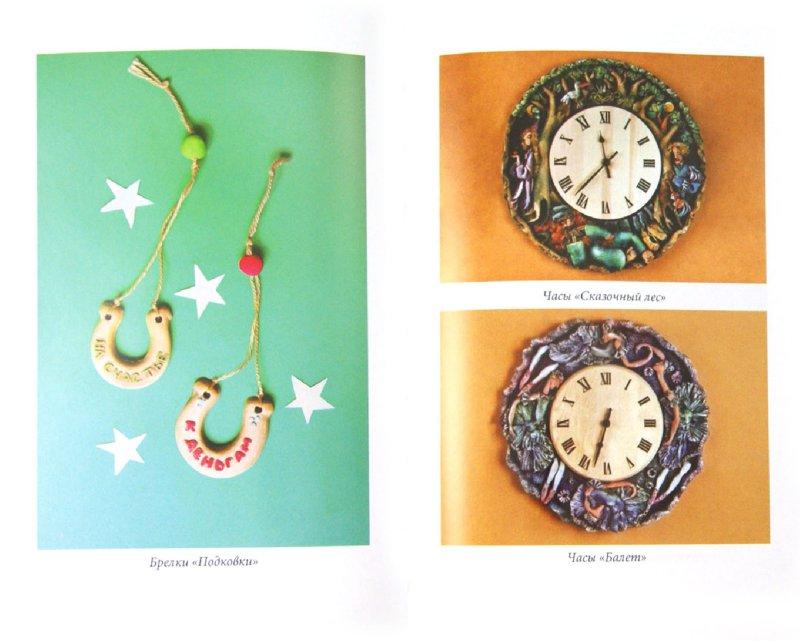 Иллюстрация 1 из 9 для Соленое тесто. Поделки, игрушки, сувениры, панно, фоторамки | Лабиринт - книги. Источник: Лабиринт