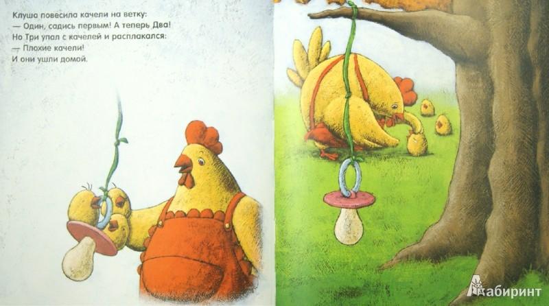Иллюстрация 1 из 10 для Нори. До свидания, пустышка! (+CD Успокаивающая музыка) - Бригитта Венингер | Лабиринт - книги. Источник: Лабиринт