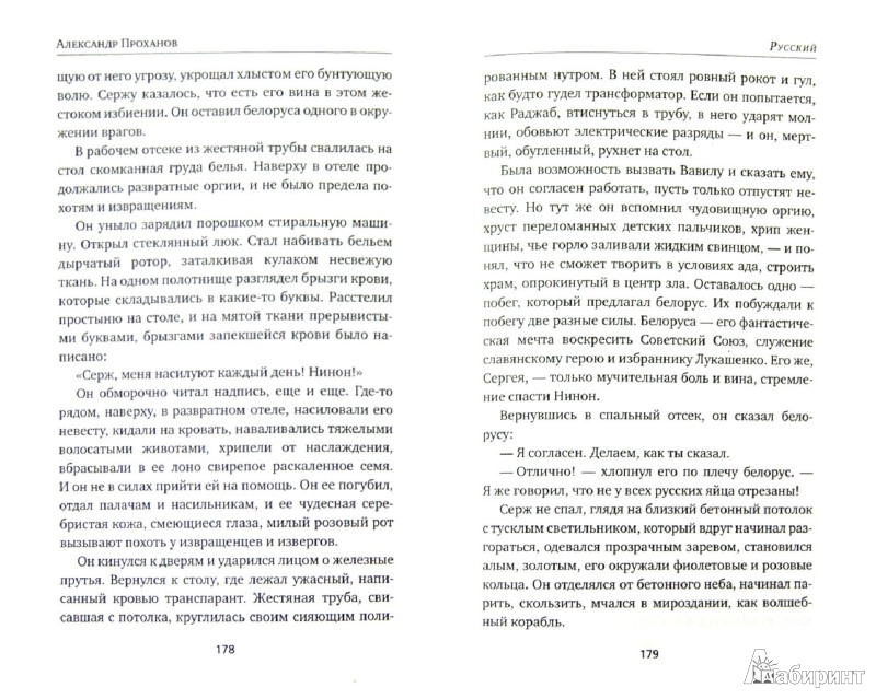 Иллюстрация 1 из 5 для Русский - Александр Проханов | Лабиринт - книги. Источник: Лабиринт