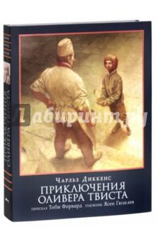Приключения Оливера Твиста диккенс ч приключения оливера твиста роман