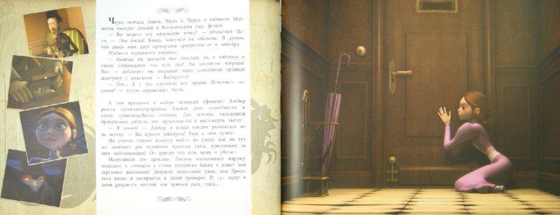 Иллюстрация 1 из 16 для Монстр в Париже. На сцене! | Лабиринт - книги. Источник: Лабиринт