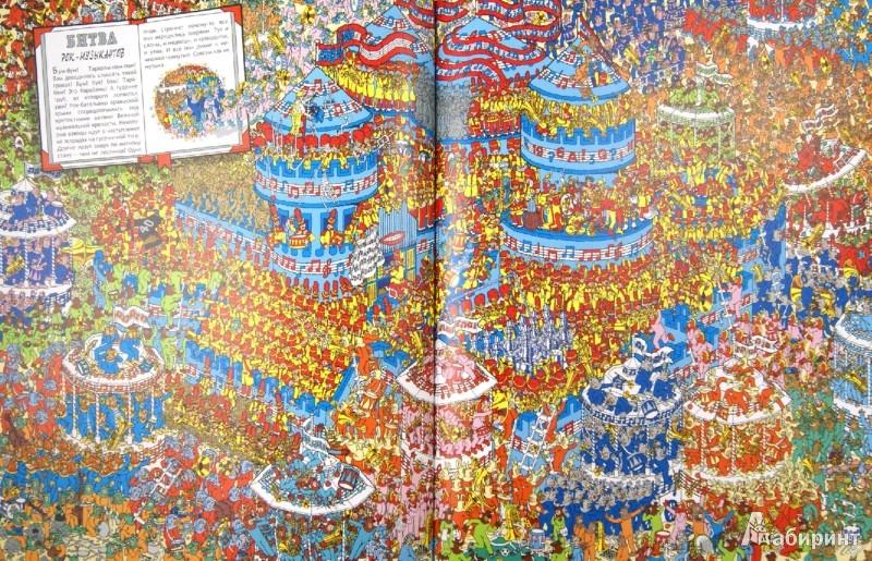 Иллюстрация 1 из 50 для Где Волли сейчас? Книга чудес - Мартин Хэндфорд | Лабиринт - книги. Источник: Лабиринт