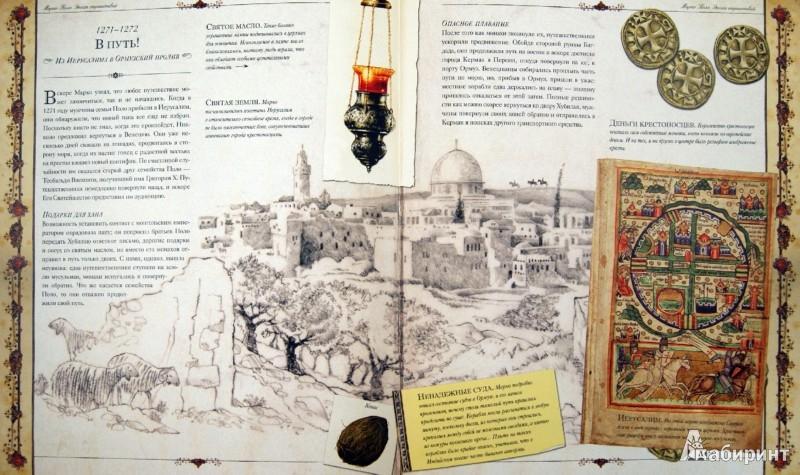 Иллюстрация 1 из 25 для Марко Поло. Эпоха странствий - Клинт Твист   Лабиринт - книги. Источник: Лабиринт
