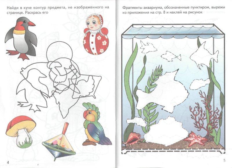 Иллюстрация 1 из 4 для Пропись-штриховка. Штриховка по образцу, создание аппликаций | Лабиринт - книги. Источник: Лабиринт