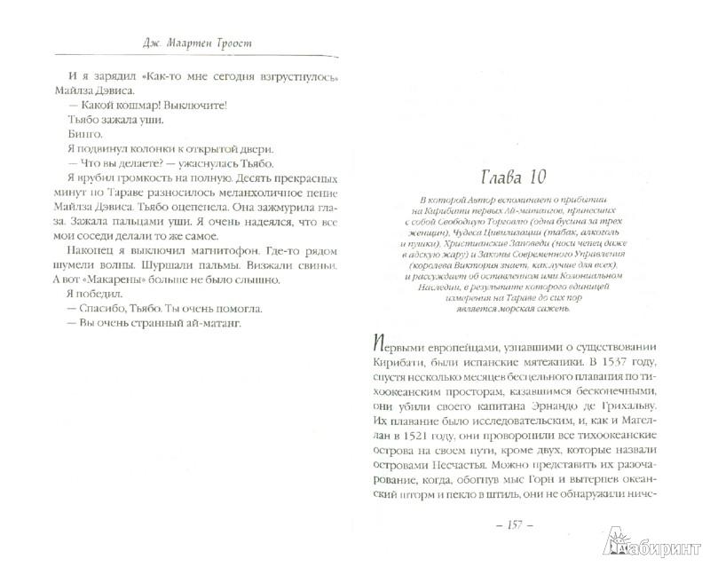 Иллюстрация 1 из 6 для Брачные игры каннибалов - Дж. Троост | Лабиринт - книги. Источник: Лабиринт