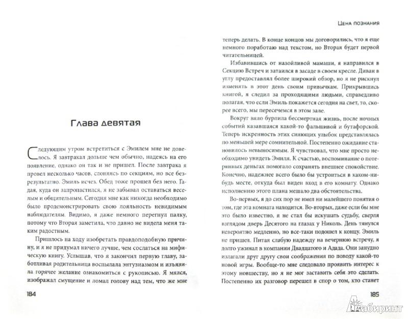 Иллюстрация 1 из 9 для Физическая невозможность смерти в сознании живущего - Юрий Алкин | Лабиринт - книги. Источник: Лабиринт