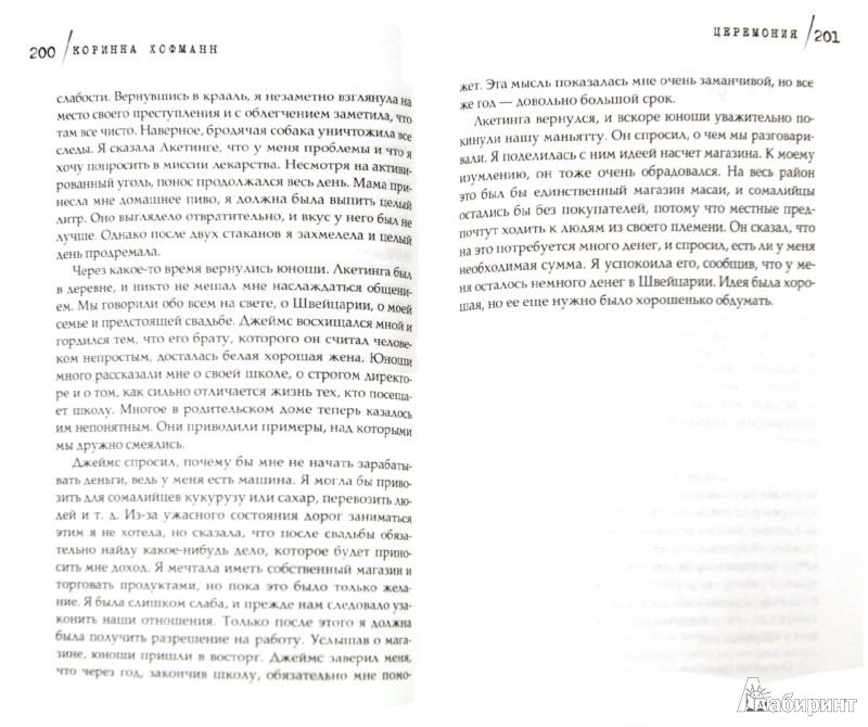 Иллюстрация 1 из 9 для Белая масаи - Коринна Хофманн | Лабиринт - книги. Источник: Лабиринт