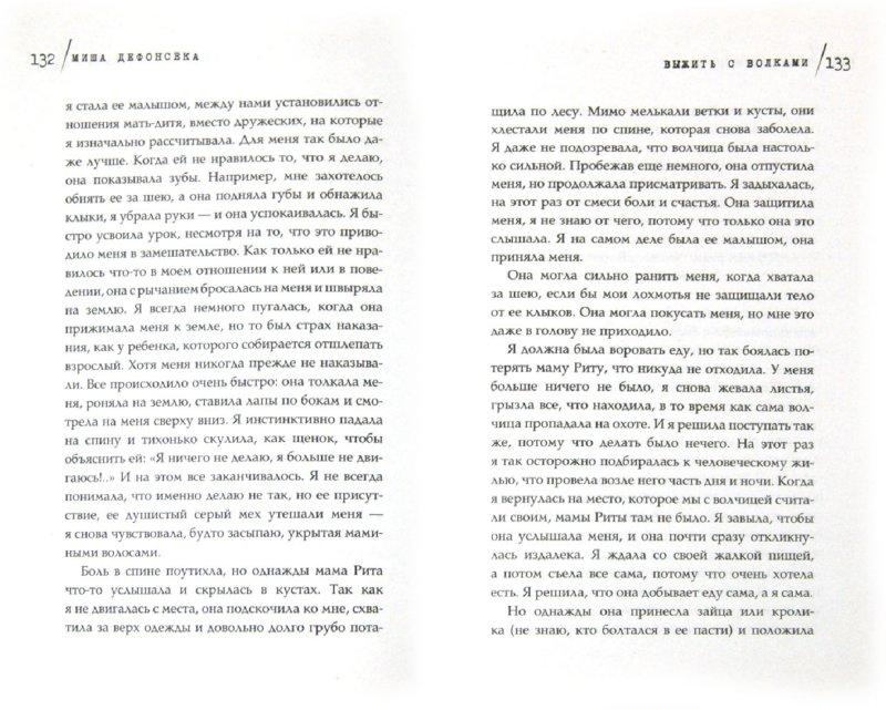 Иллюстрация 1 из 7 для Выжить с волками - Миша Дефонсека | Лабиринт - книги. Источник: Лабиринт