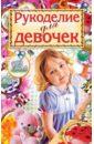 Хворостухина Светлана Александровна Рукоделие для девочек