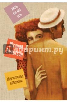 Маргинальные любовники
