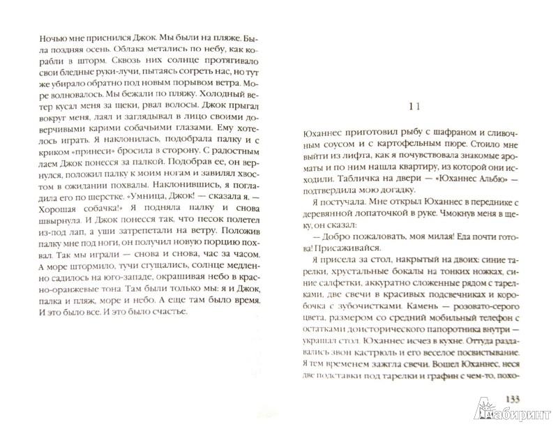 Иллюстрация 1 из 8 для Вечернее платье должно быть сексуальным - Нинни Хольмквист | Лабиринт - книги. Источник: Лабиринт