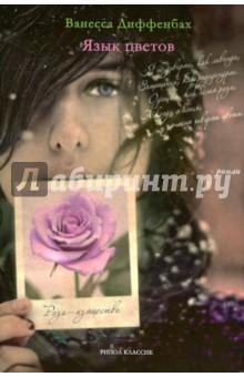 Язык цветов. Роза-изящество + листовка от YVES ROCHER