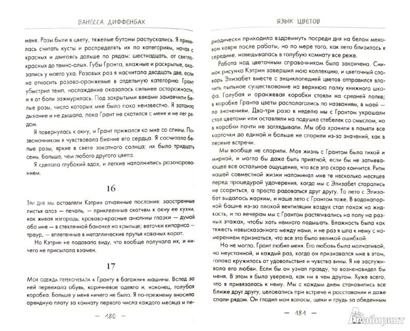 Иллюстрация 1 из 17 для Язык цветов. Тюльпан - признание в любви - Ванесса Диффенбах | Лабиринт - книги. Источник: Лабиринт