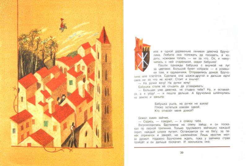Иллюстрация 1 из 54 для Итальянские народные сказки. В моих краях   Лабиринт - книги. Источник: Лабиринт