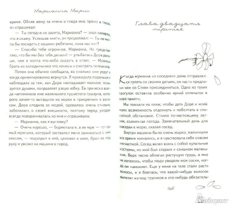 Иллюстрация 1 из 16 для Я буду тебе вместо папы. История одного обмана - Марш, Магуайр | Лабиринт - книги. Источник: Лабиринт