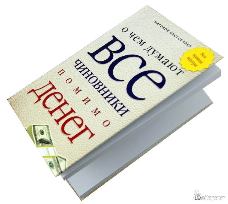 Иллюстрация 1 из 8 для О чем думают все чиновники помимо денег   Лабиринт - книги. Источник: Лабиринт