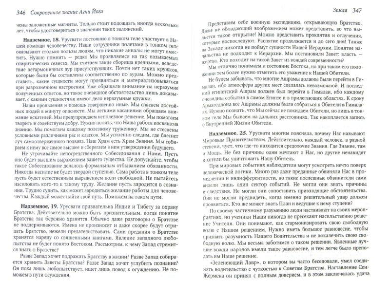 Иллюстрация 1 из 7 для Сокровенное знание Агни Йоги. Теория и практика - Елена Рерих   Лабиринт - книги. Источник: Лабиринт