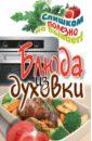 купить Нестерова Дарья Владимировна Блюда из духовки онлайн