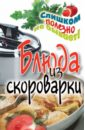 Красичкова Анастасия Геннадьевна Блюда из скороварки