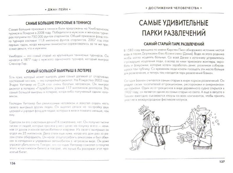 Иллюстрация 1 из 16 для Занимательные рассказы Мюнхаузена. Интересные факты обо всем на свете - Джан Пейн | Лабиринт - книги. Источник: Лабиринт