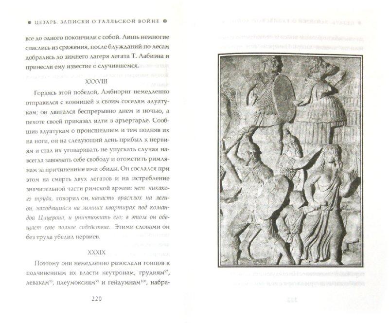 Иллюстрация 1 из 14 для Записки о Галльской войне - Гай Цезарь | Лабиринт - книги. Источник: Лабиринт