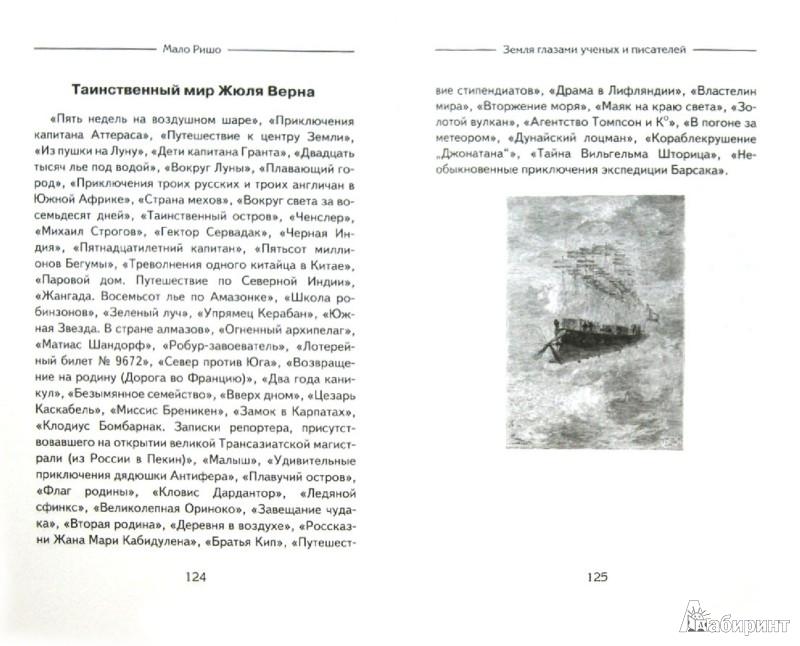 Иллюстрация 1 из 11 для Кратчайшая история Земли. Самый полный и самый краткий справочник - Мало Ришо | Лабиринт - книги. Источник: Лабиринт