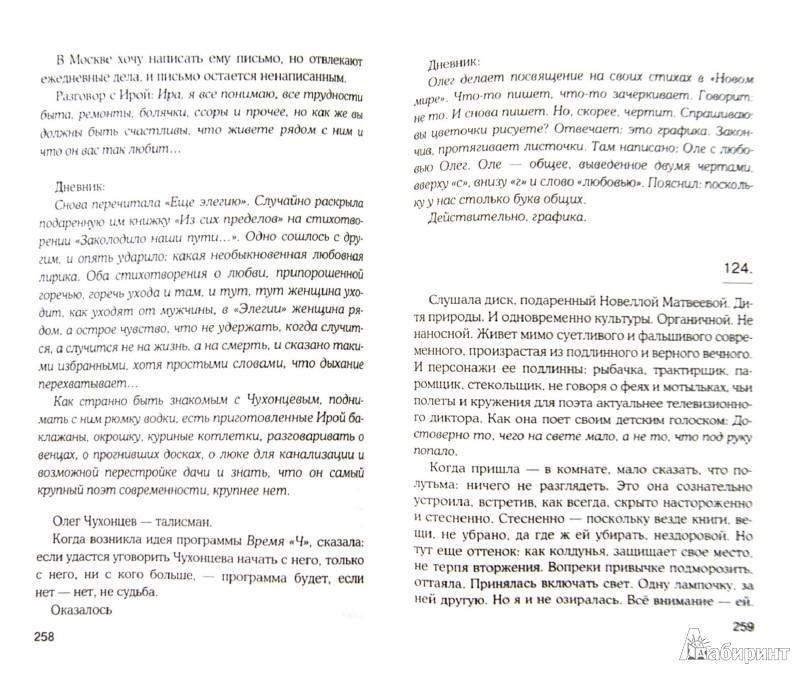 Иллюстрация 1 из 22 для Косой дождь, или Передислокация пигалицы - Ольга Кучкина | Лабиринт - книги. Источник: Лабиринт