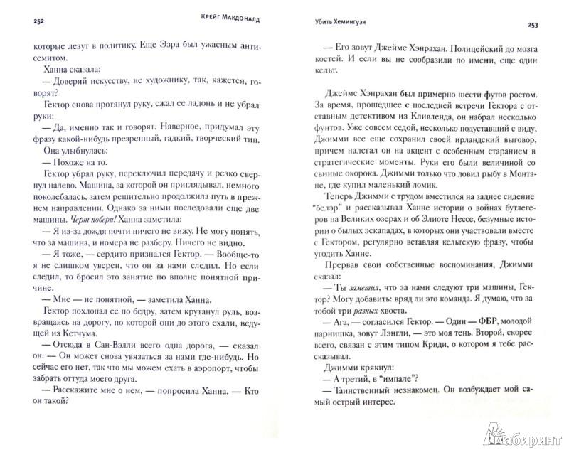 Иллюстрация 1 из 9 для Убить Хемингуэя - Крейг Макдональд | Лабиринт - книги. Источник: Лабиринт