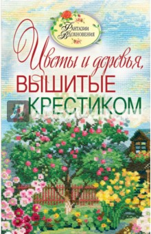 Вышитые пейзажи. Цветы и деревья, вышитые крестиком