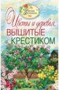 Ращупкина Светлана Юрьевна Вышитые пейзажи. Цветы и деревья, вышитые крестиком александр левин вышивка крестиком