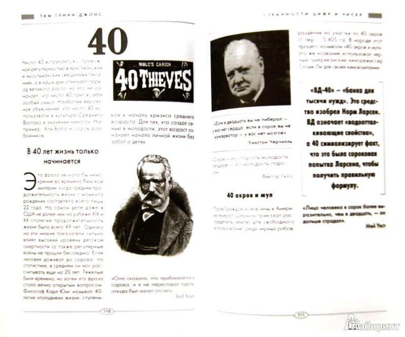 Иллюстрация 1 из 5 для Странности цифр и чисел. Занимательная информация - Тим Глинн-Джонс | Лабиринт - книги. Источник: Лабиринт