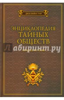 Энциклопедия тайных обществ. Скрытые истории