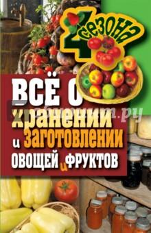 Все о хранении и заготовке овощей и фруктов