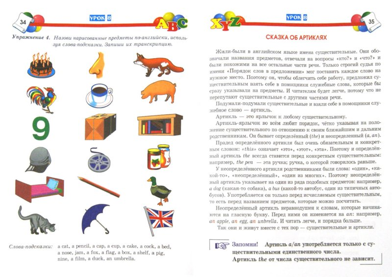 Иллюстрация 1 из 7 для Букварь. Учимся читать по-английски - Вера Кулиш | Лабиринт - книги. Источник: Лабиринт