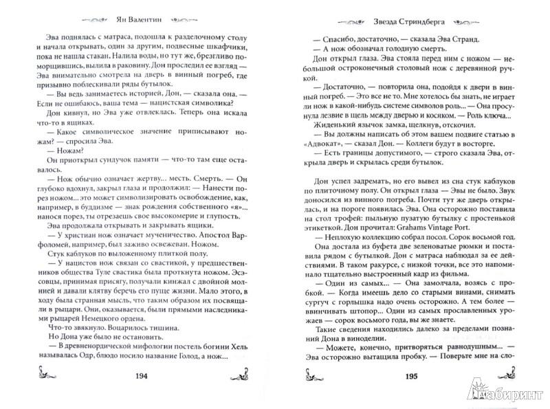 Иллюстрация 1 из 12 для Звезда Стриндберга - Валентин Ян | Лабиринт - книги. Источник: Лабиринт
