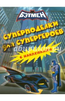Суперподелки для супергероев (с наклейками)