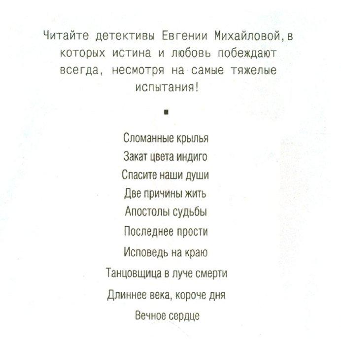 Иллюстрация 1 из 6 для Длиннее века, короче дня - Евгения Михайлова | Лабиринт - книги. Источник: Лабиринт