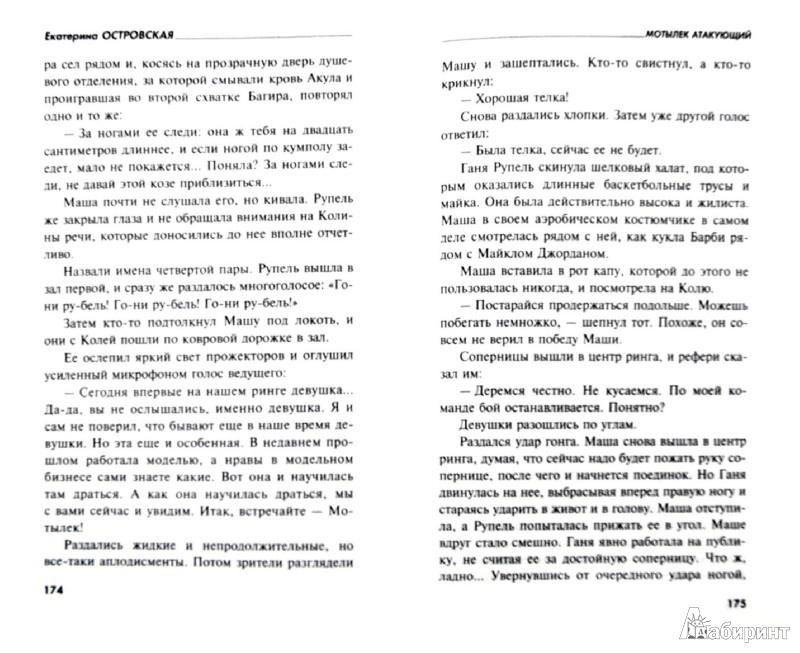Иллюстрация 1 из 16 для Мотылек атакующий - Екатерина Островская | Лабиринт - книги. Источник: Лабиринт