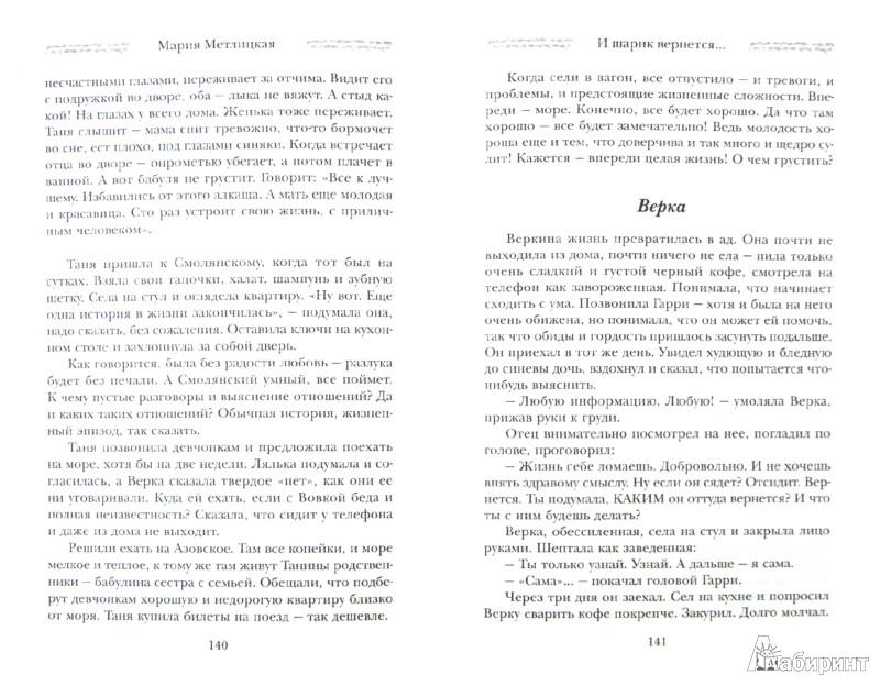 Иллюстрация 1 из 11 для И шарик вернется... - Мария Метлицкая | Лабиринт - книги. Источник: Лабиринт