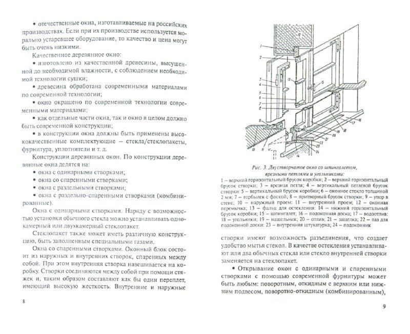 Иллюстрация 1 из 27 для Современные окна | Лабиринт - книги. Источник: Лабиринт