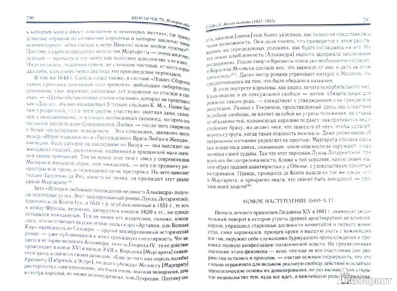 Иллюстрация 1 из 16 для Маргарита де Валуа: история женщины, история мифа - Элиан Вьенно   Лабиринт - книги. Источник: Лабиринт