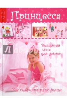 Купить Принцесса. Волшебная книга для девочек. Все секреты рукоделия, Астрель, Мастерим своими руками