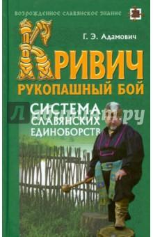 Кривич. Рукопашный бой: система славянских единоборств